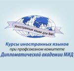 Курсы иностранных языков при Профкоме Дипломатической академии МИД РФ