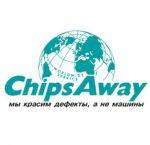 Автосервис CHIPSAWAY
