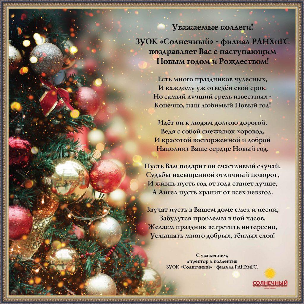 Новогоднее поздравление от профсоюза фото 531