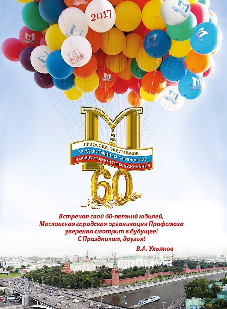Годовщина организации поздравления 52