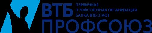 ВТБ Профсоюз   Официальный сайт