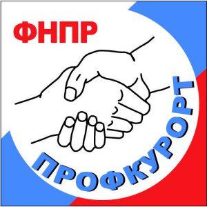 """АО СКО ФНПР """"Профкурорт"""""""