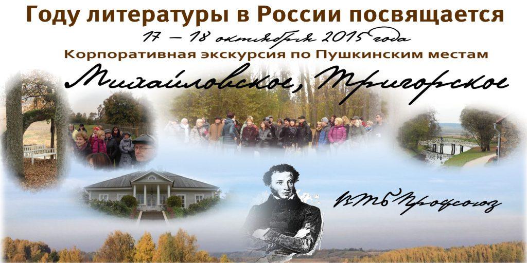 vtbprof_pushkin1
