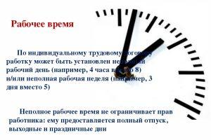1457086136_nepolnyy-rabochiy-den