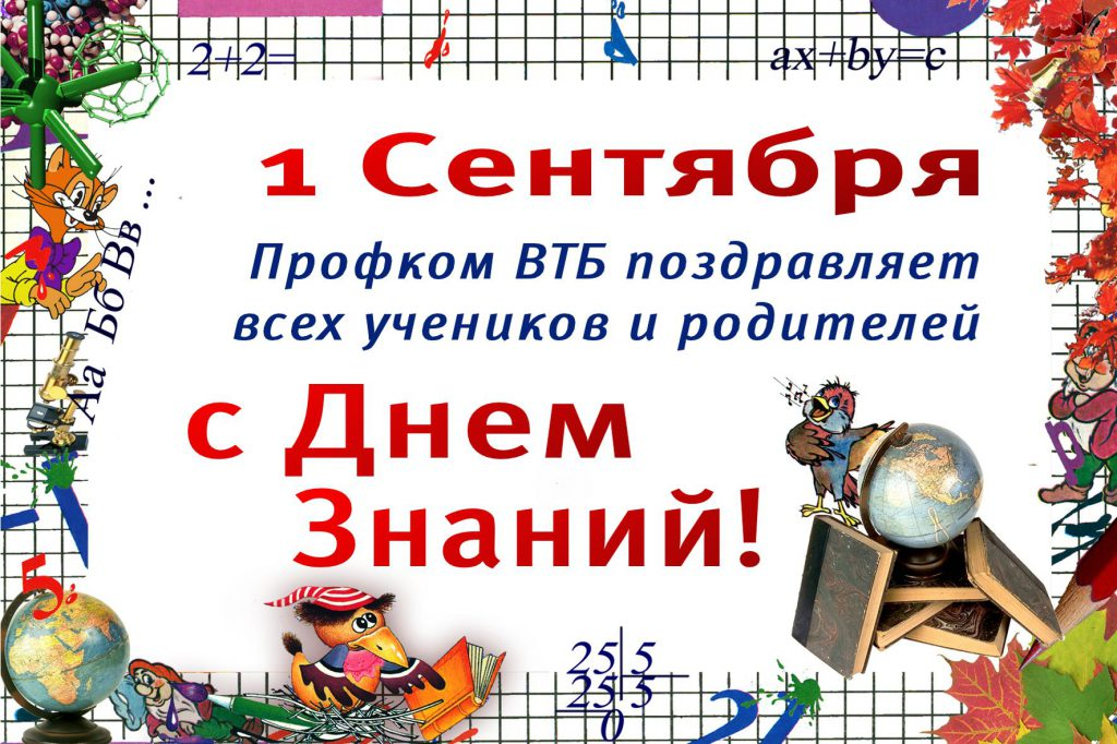 VTB_Prof_1september