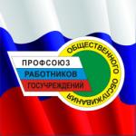 ПРГУ РФ