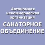 "АНО ""Санаторное объединение"""