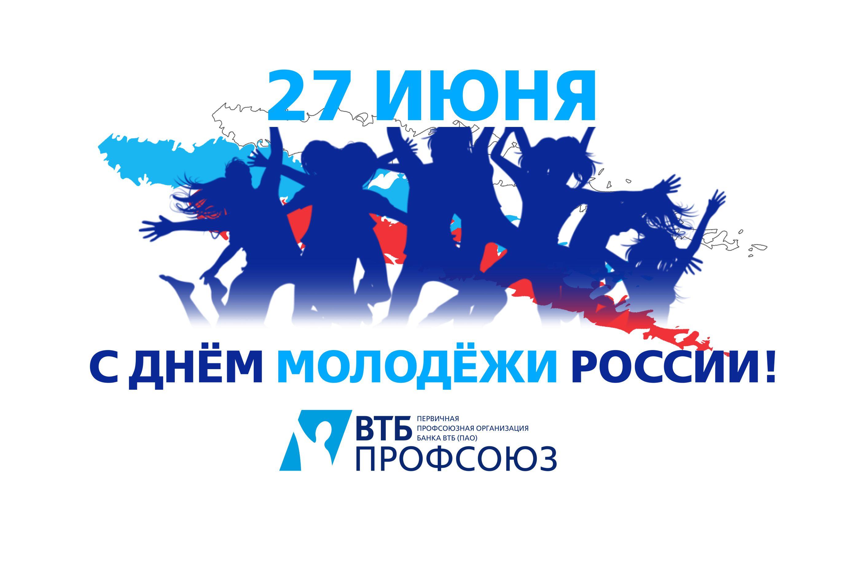 поздравления в день молодежи россии