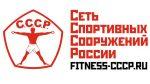 Сеть фитнес-клубов С.С.С.Р.