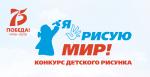 """Конкурс детского рисунка-2020 """"Я рисую МИР!"""""""
