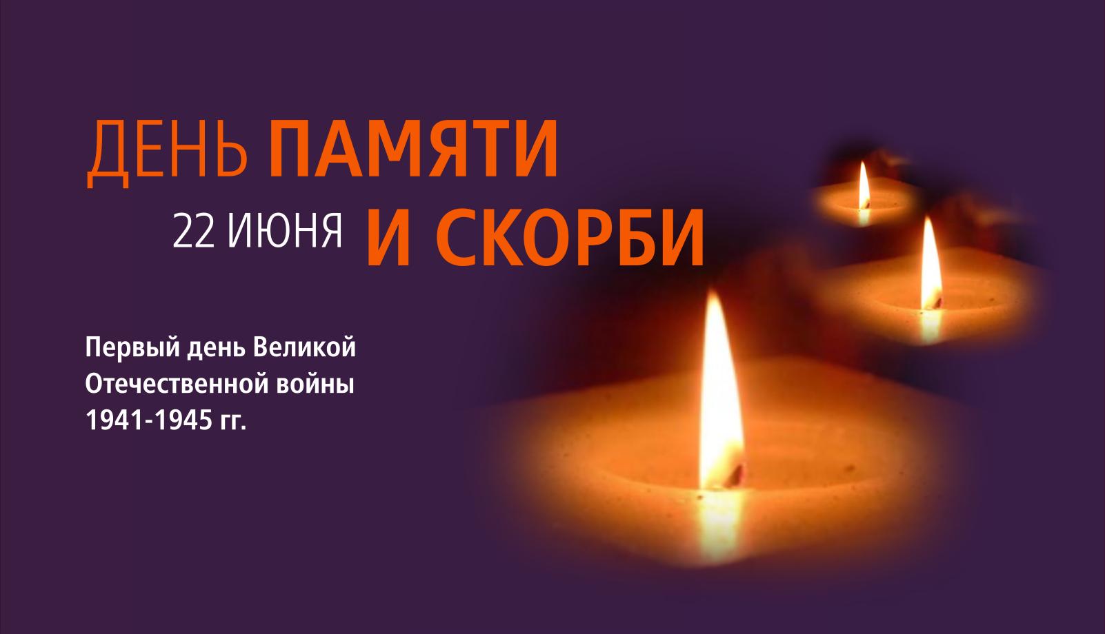 22 июня День памяти и скорби 2021 года отмечают во всех городах России