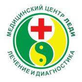 Медицинский центр ЛЕДИ (Лечение и Диагностика)