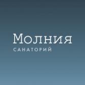 Санаторий МОЛНИЯ, Тульская обл.