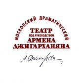 Театр Армена Джигарханяна