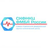 Северо-Кавказский федеральный научно-клинический центр