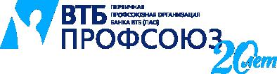 ВТБ Профсоюз | Официальный сайт