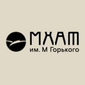 МХАТ им. М.Горького