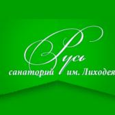 """Санаторий """"Русь"""" им. Лиходея"""